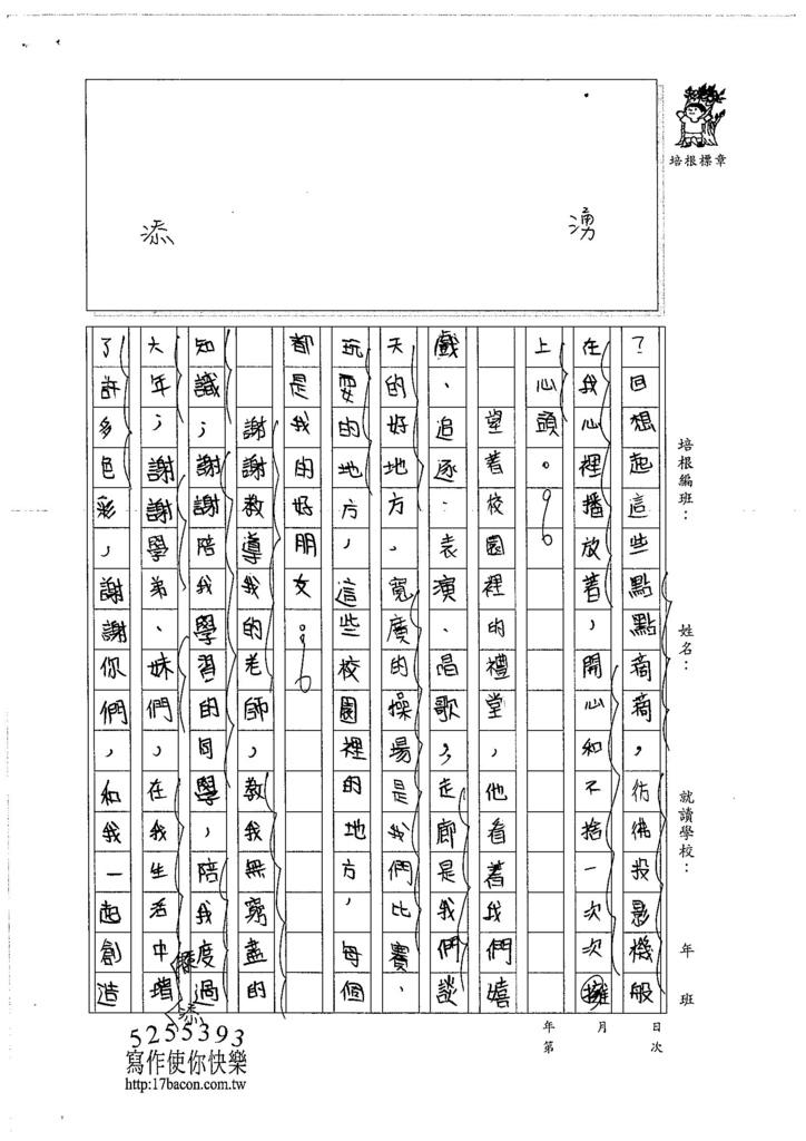 106W6409林依辰 (2)
