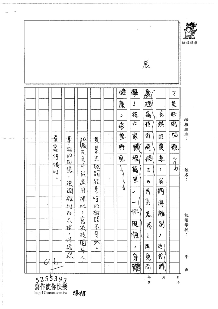 106W6409林依辰 (3)