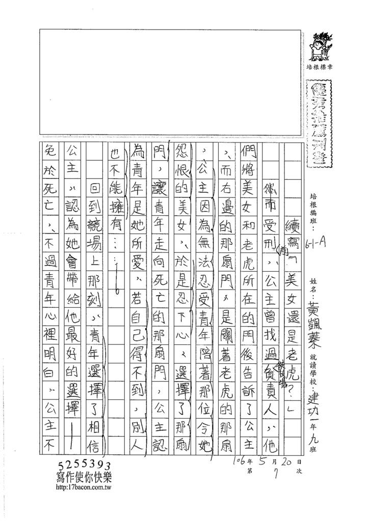 106WA407黃颽蓁 (1)