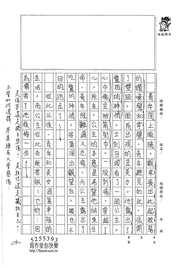 106WA407黃颽蓁 (3)