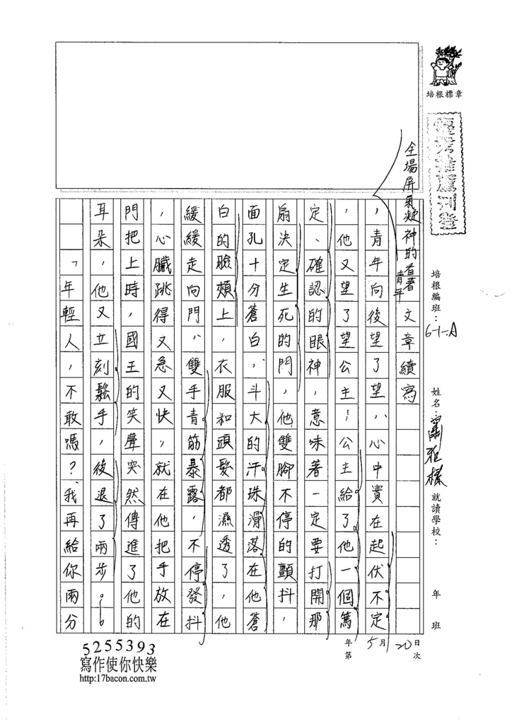 106WA407蕭雅榛 (1)