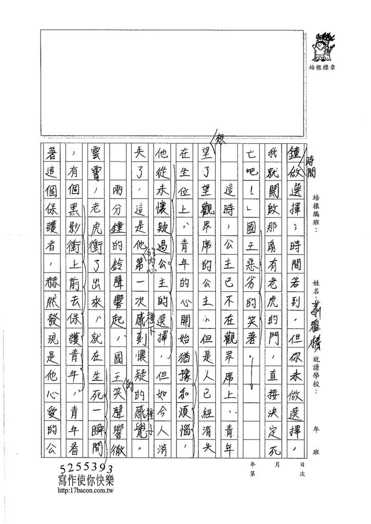 106WA407蕭雅榛 (2)