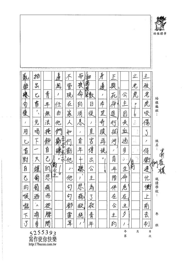 106WA407蕭雅榛 (3)