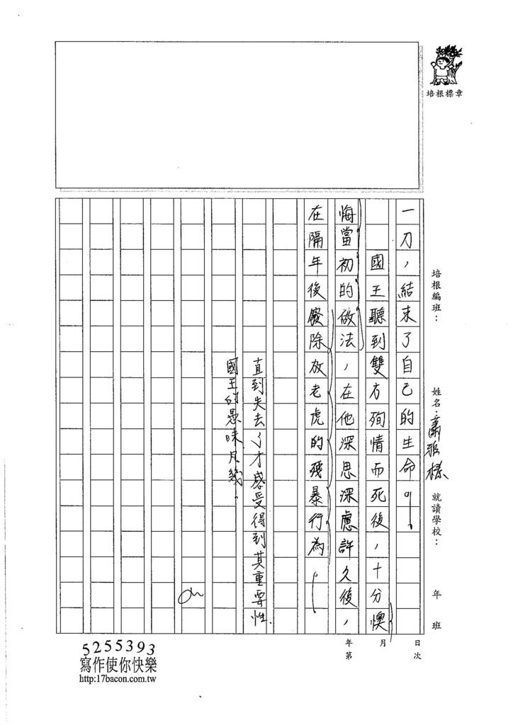 106WA407蕭雅榛 (4)
