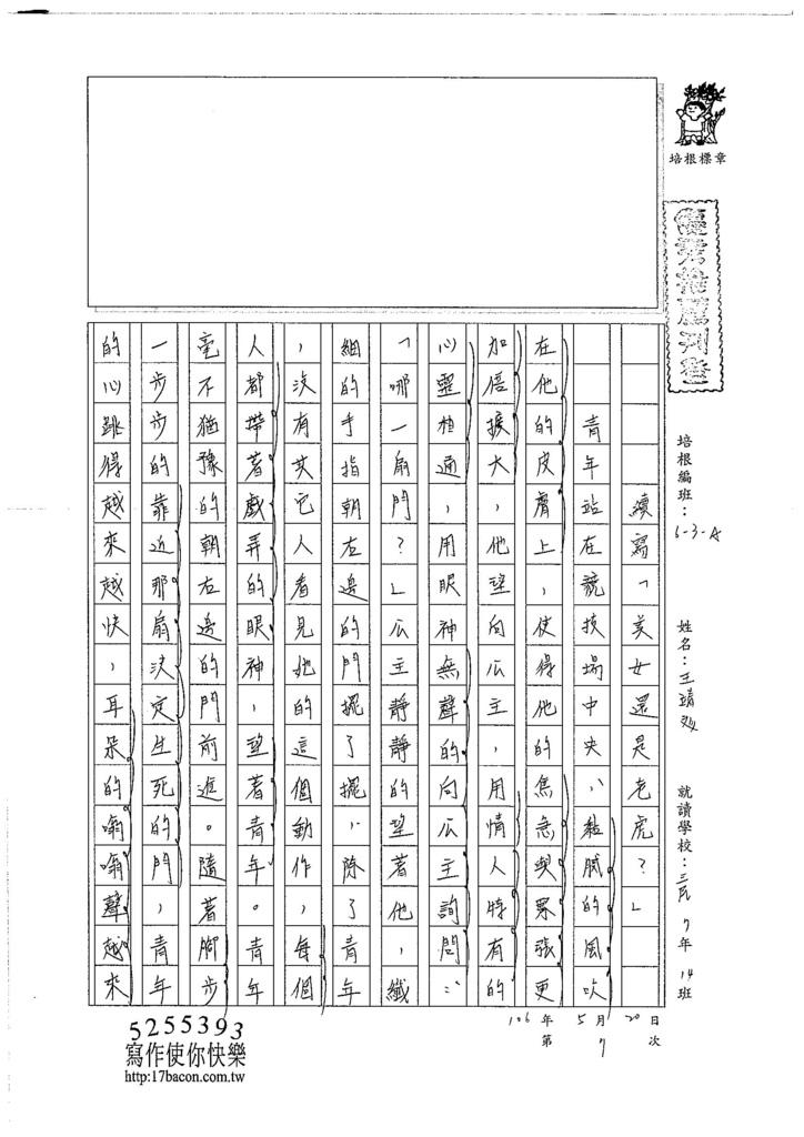 106WA407王靖文 (1)