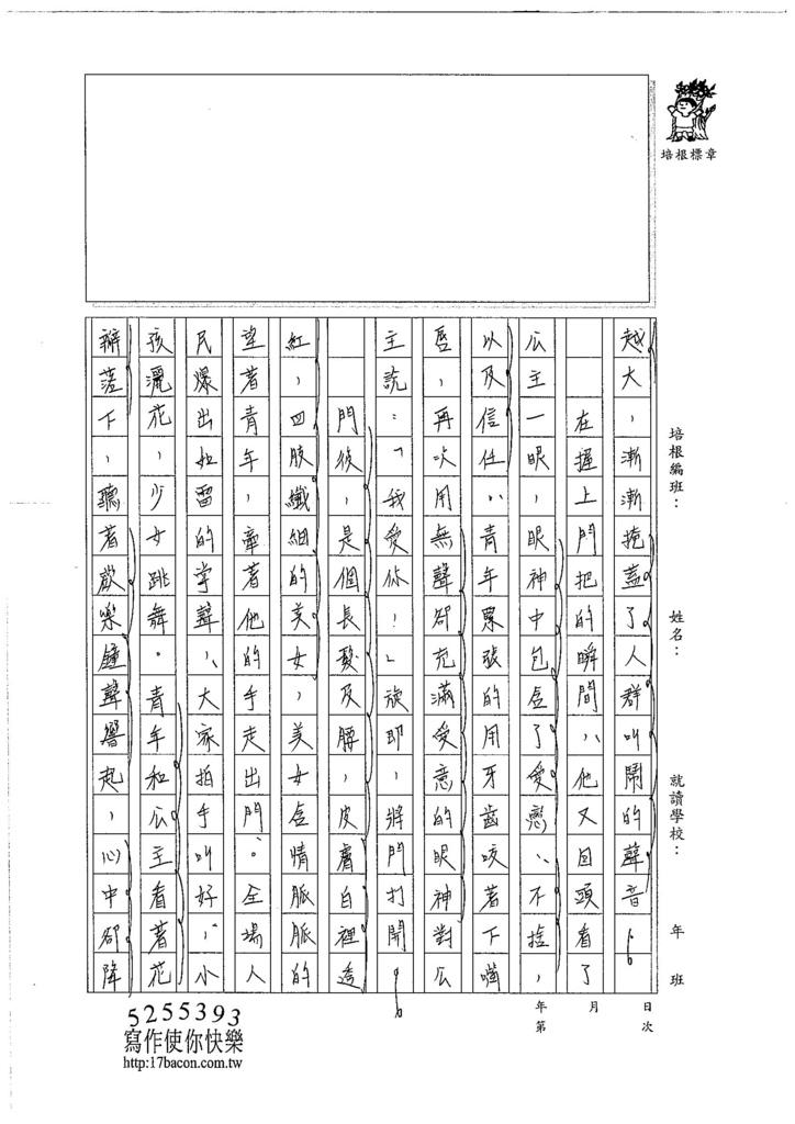 106WA407王靖文 (2)
