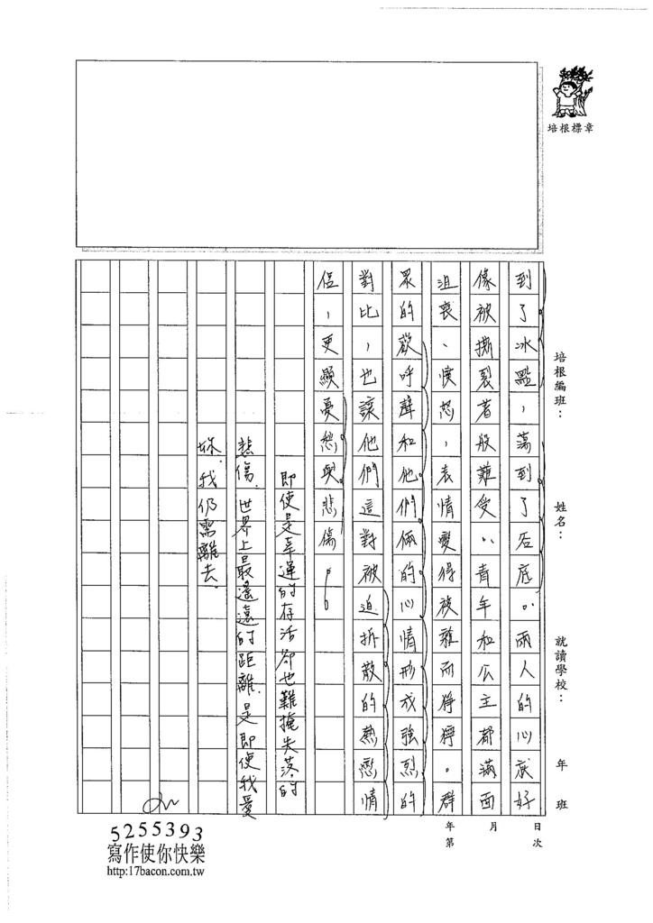106WA407王靖文 (3)