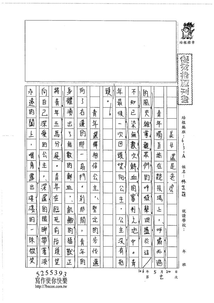 106WA407林芷筳 (1)