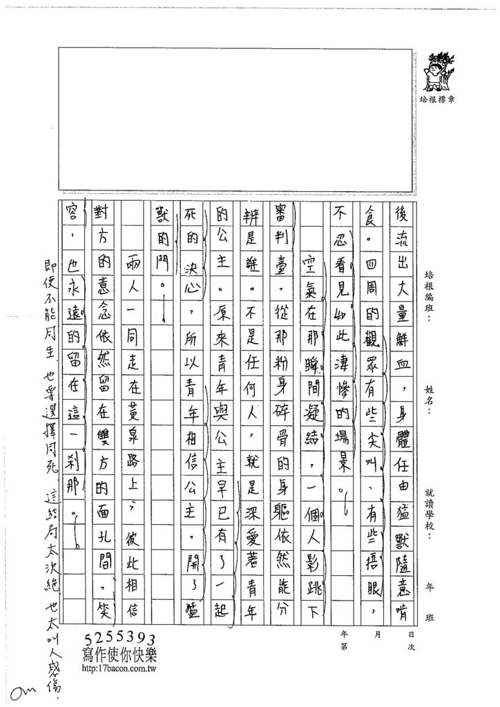 106WA407林芷筳 (2)