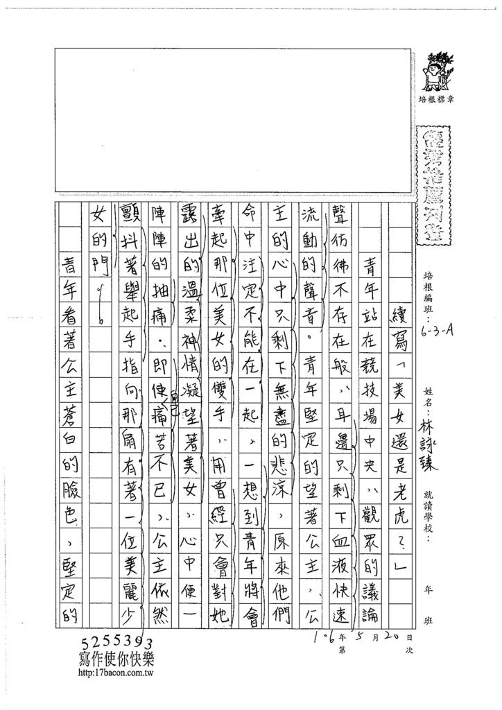 106WA407林詠臻 (1)
