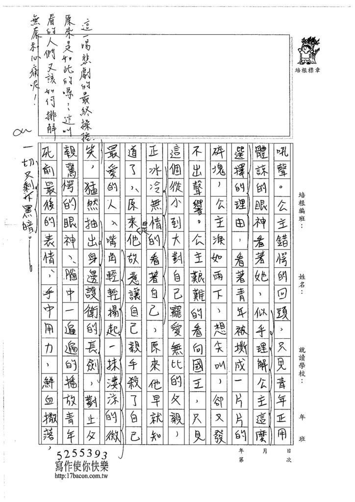106WA407林詠臻 (3)
