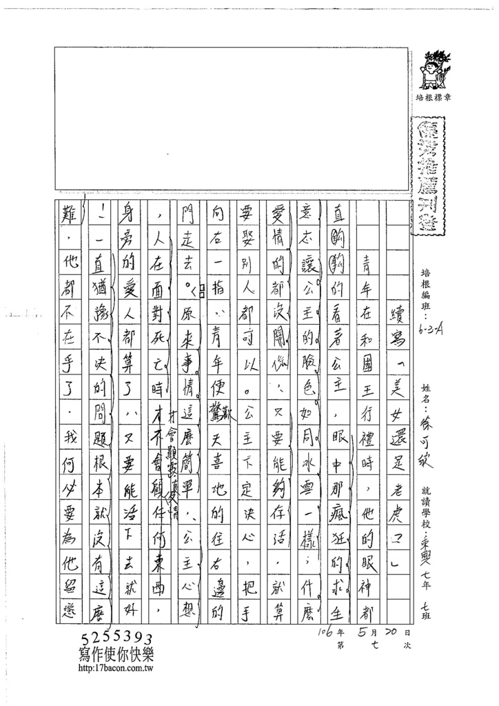 106WA407徐可欣 (1)