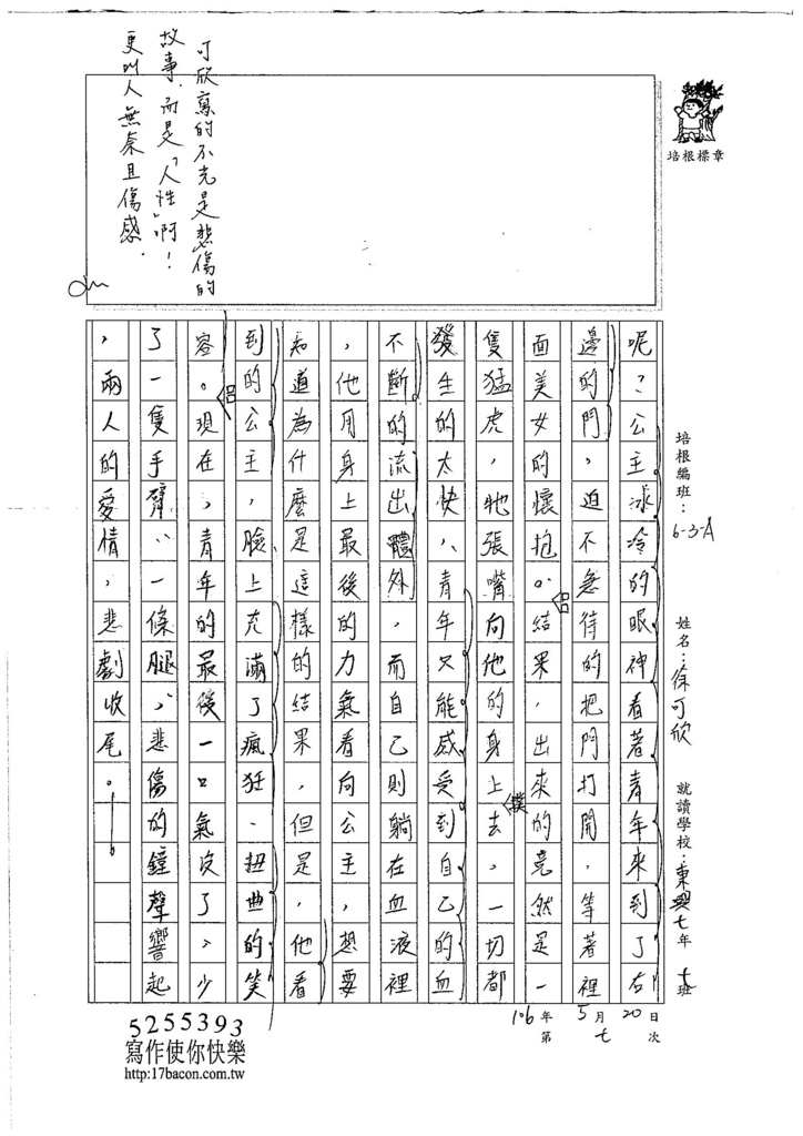 106WA407徐可欣 (2)