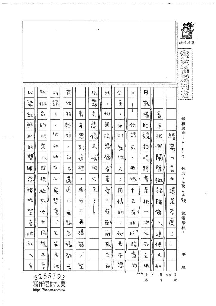 106WA407黃昱禎 (1)