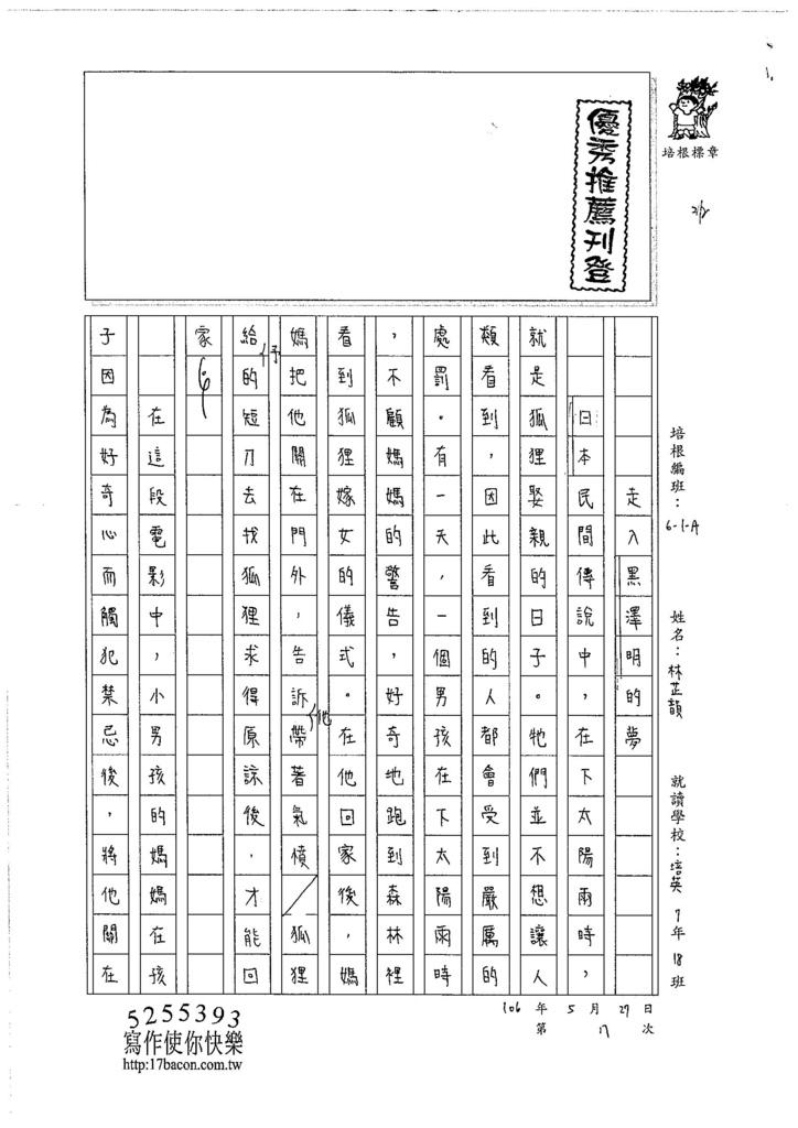 106WA408林芷韻 (1)