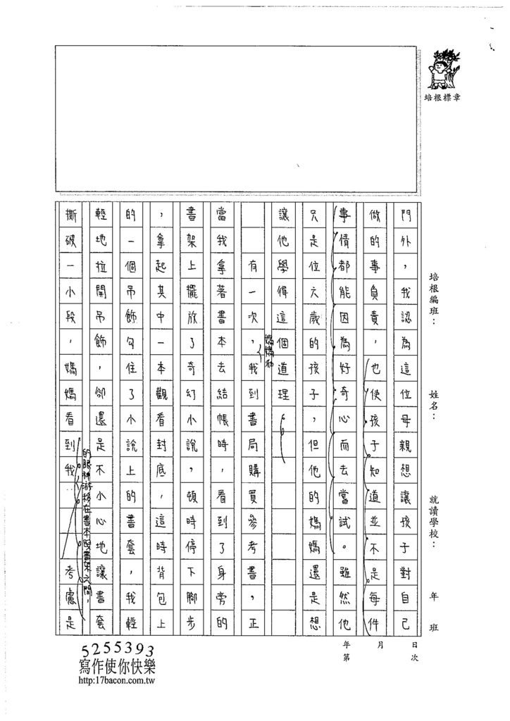 106WA408林芷韻 (2)