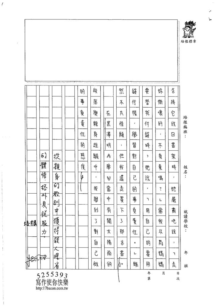 106WA408林芷韻 (3)