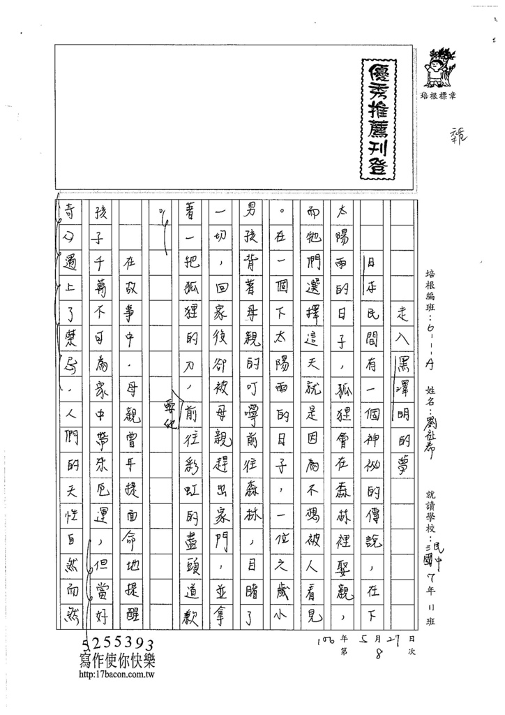 106WA408劉祉希 (1)