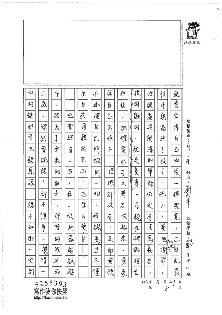 106WA408劉祉希 (2)