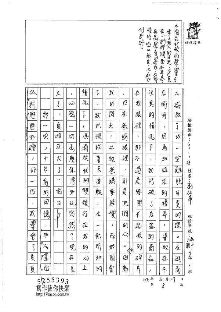 106WA408劉祉希 (3)