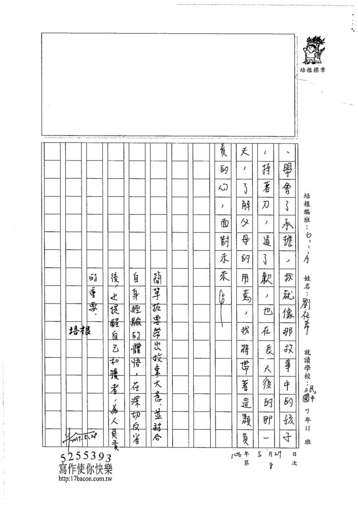 106WA408劉祉希 (4)