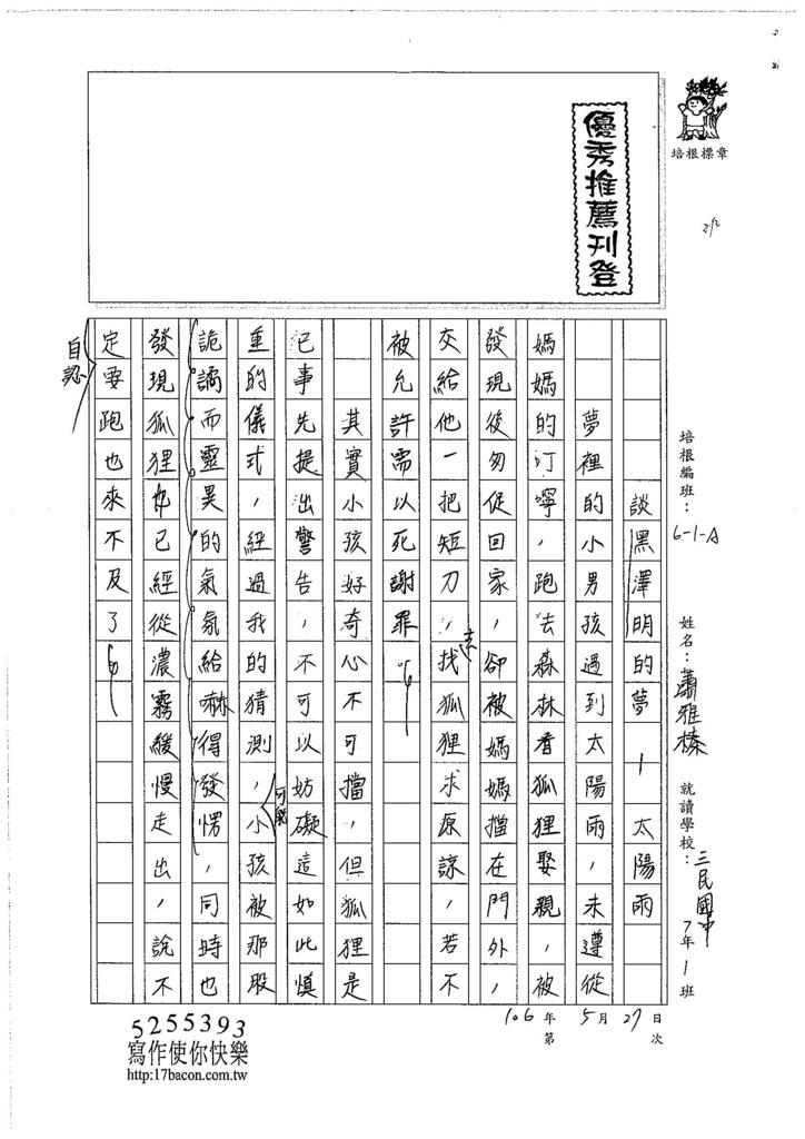 106WA408蕭雅榛 (1)