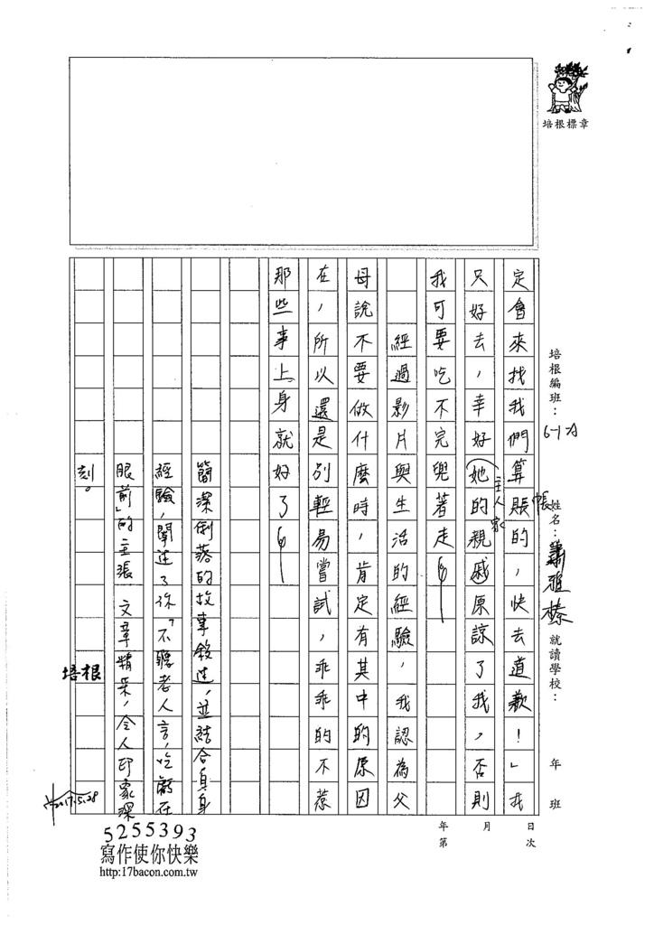 106WA408蕭雅榛 (3)