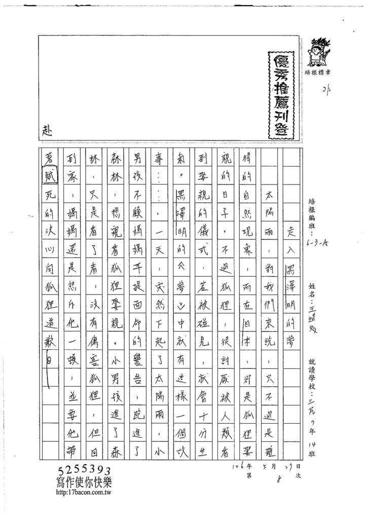 106WA408王靖文 (1)