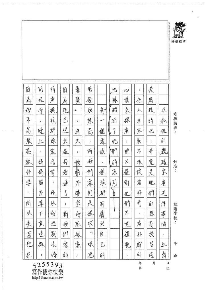 106WA408王靖文 (2)