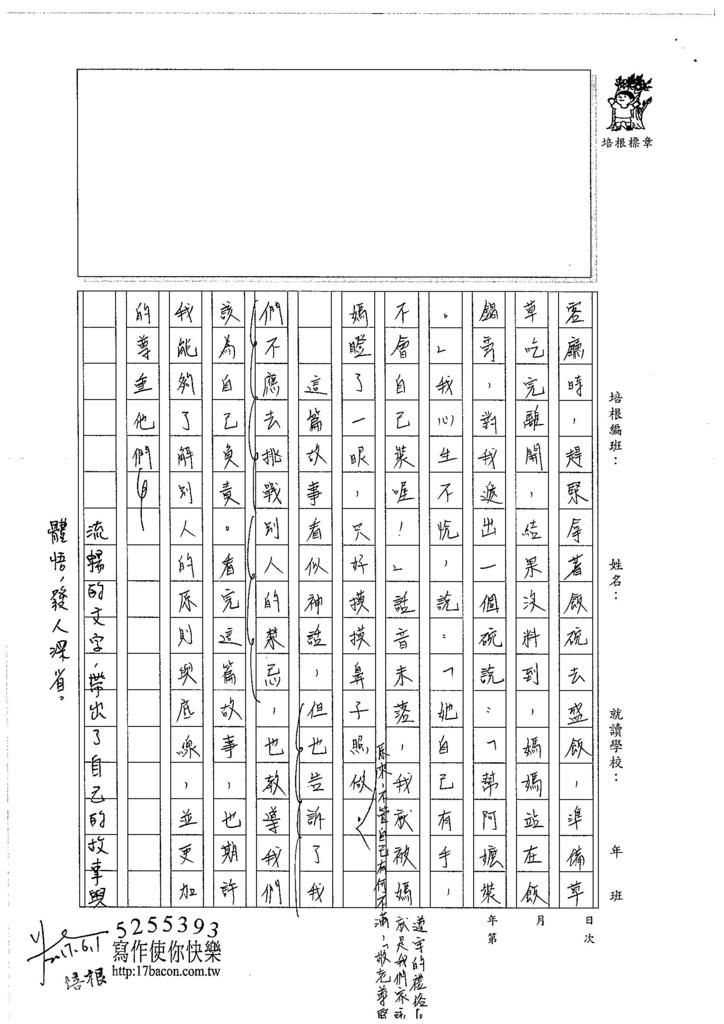 106WA408王靖文 (3)