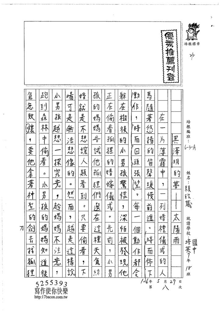 106WA408賴欣葳 (1)