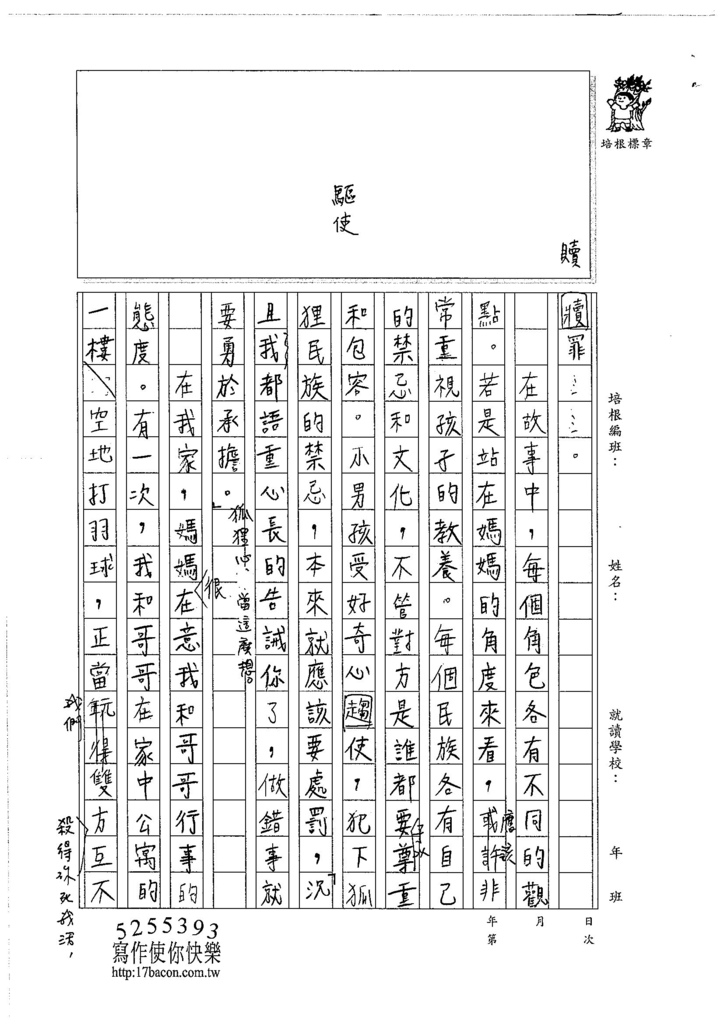 106WA408賴欣葳 (2)
