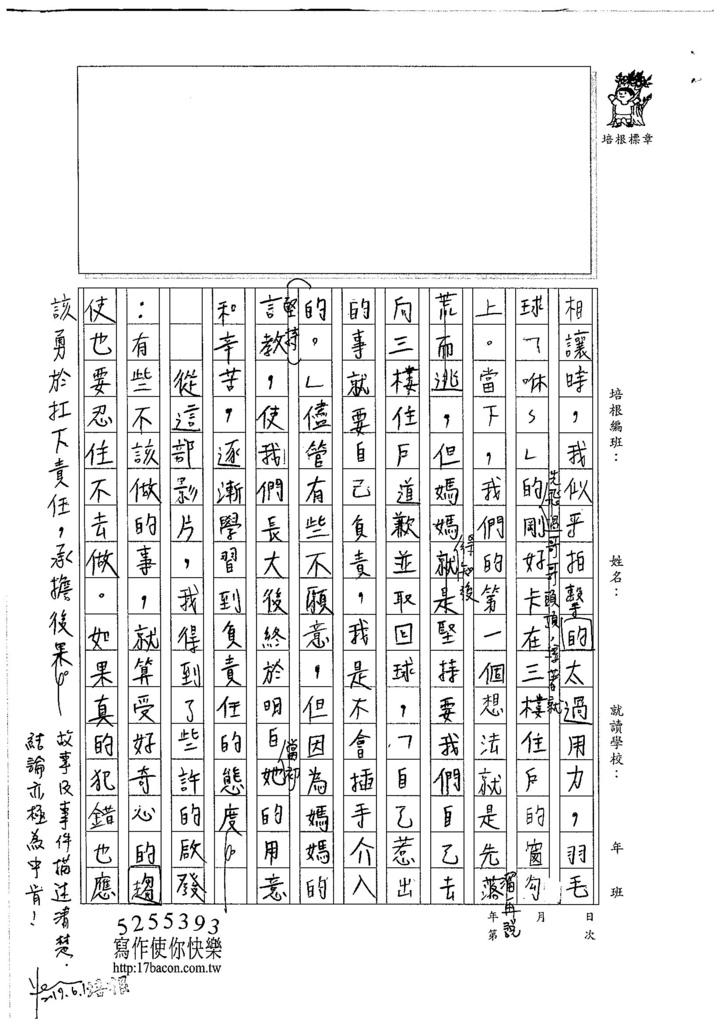 106WA408賴欣葳 (3)