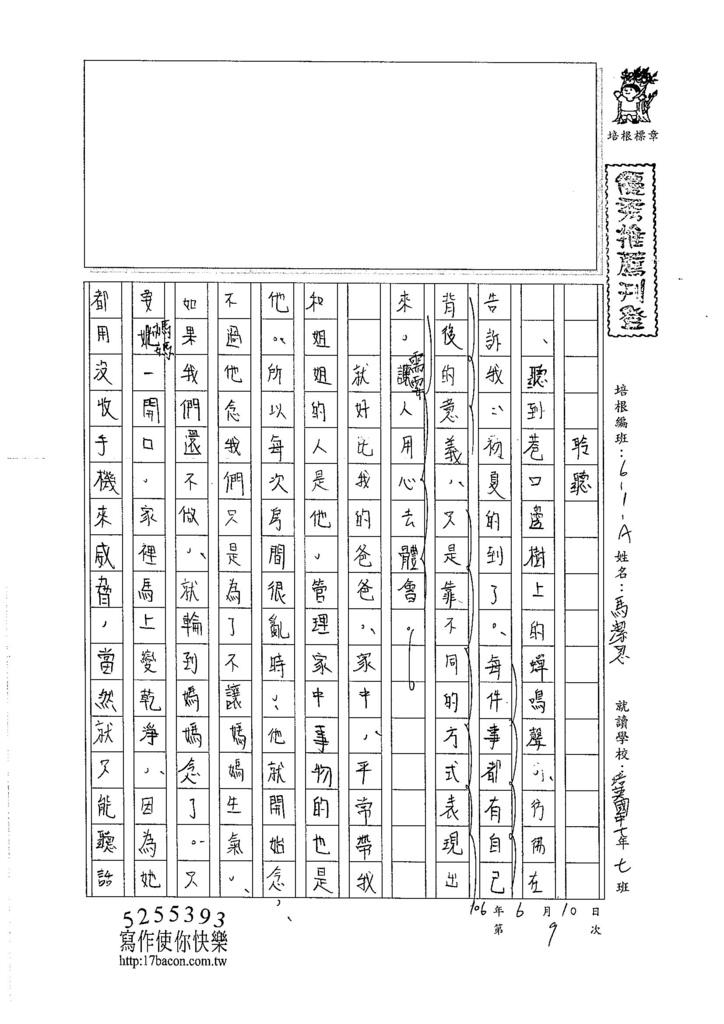 106WA409馬潔恩 (1)