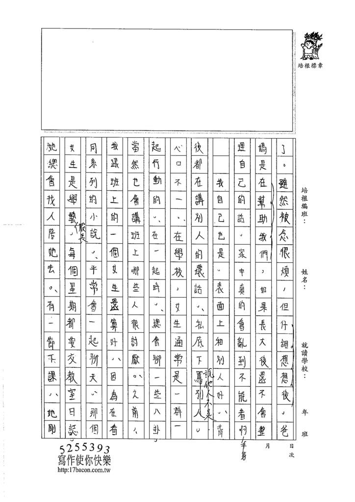 106WA409馬潔恩 (2)