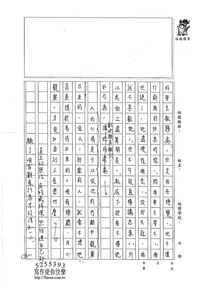 106WA409馬潔恩 (3)