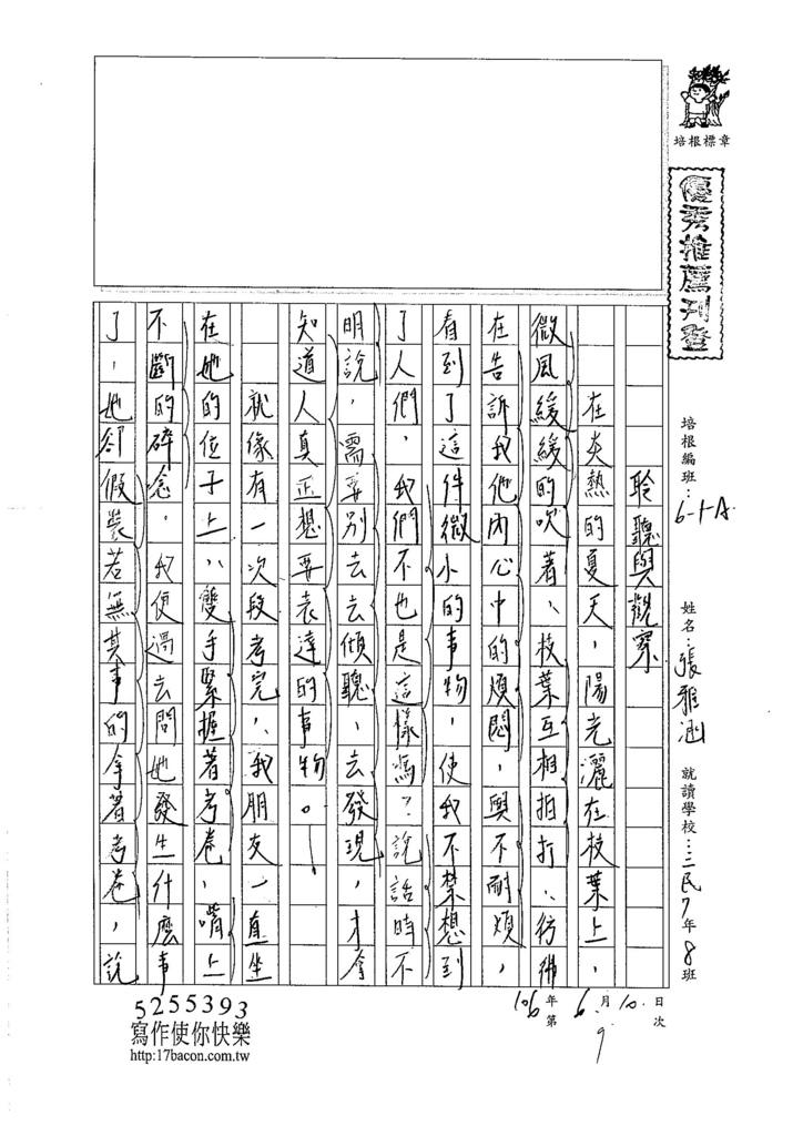 106WA409張雅涵  (1)