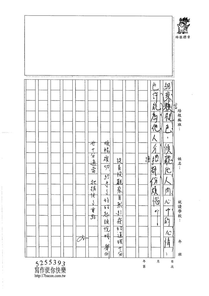 106WA409張雅涵  (3)