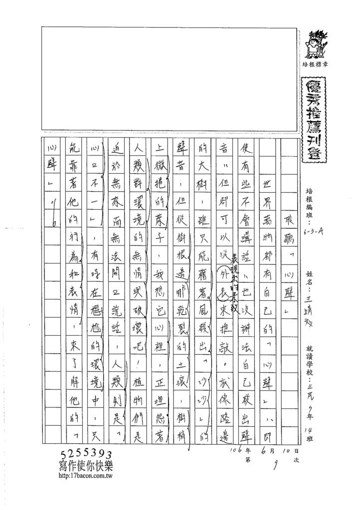 106WA409王靖文 (1)