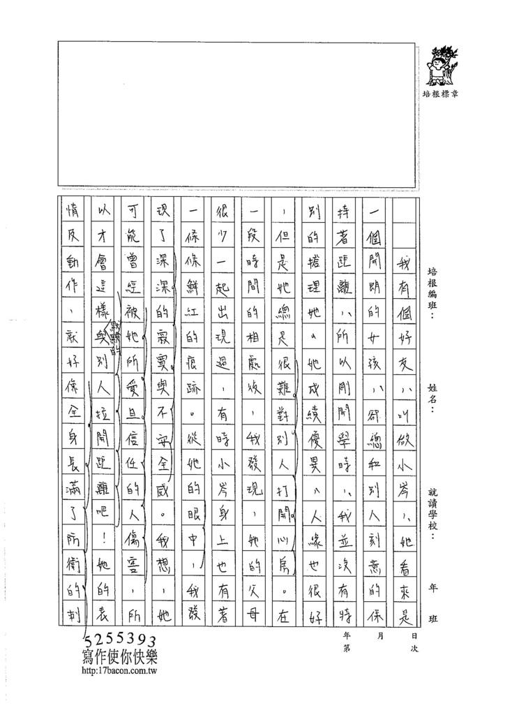 106WA409王靖文 (2)