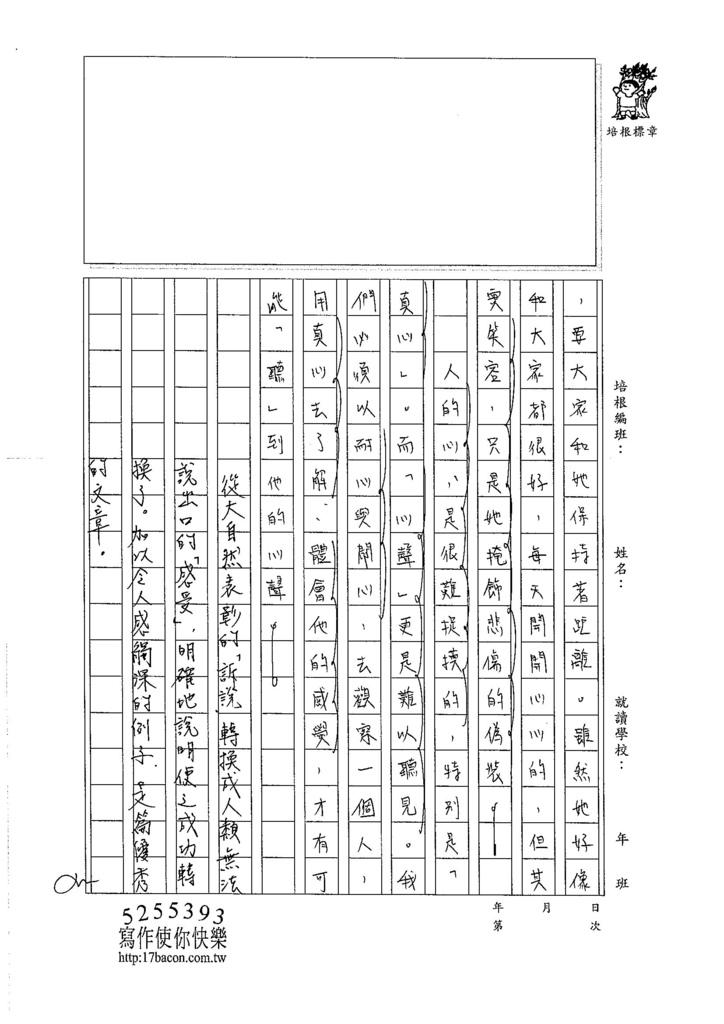 106WA409王靖文 (3)