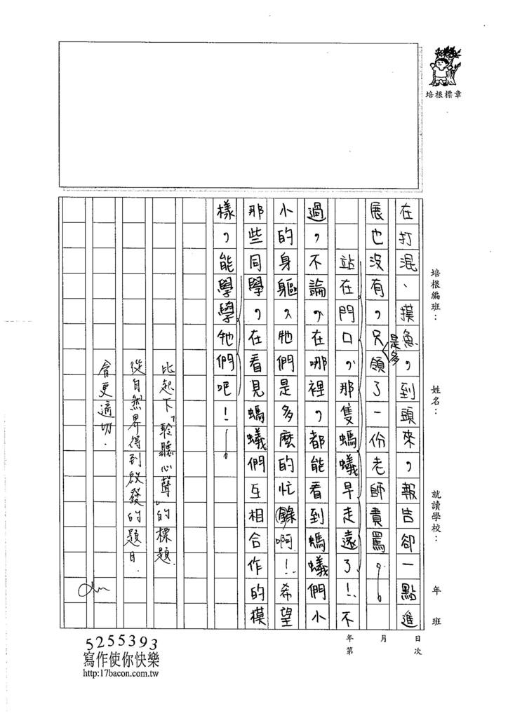 106WA409林昀萱 (3)