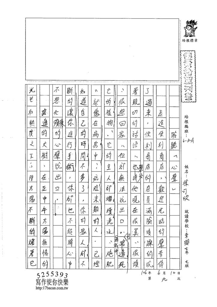 106WA409徐可欣 (1)
