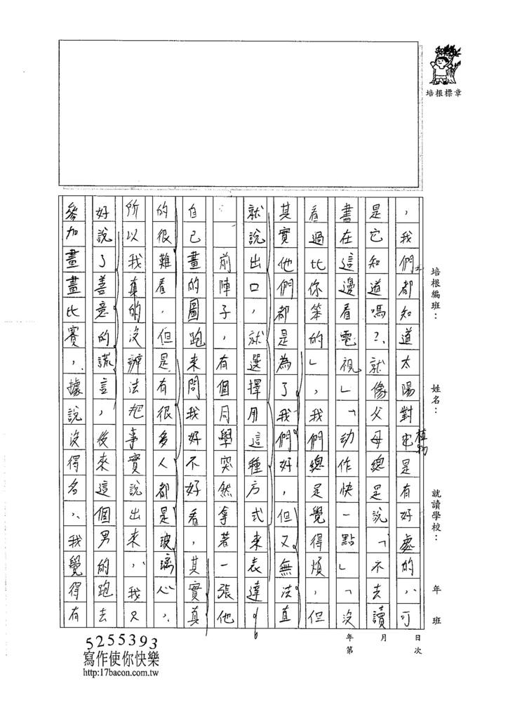 106WA409徐可欣 (2)