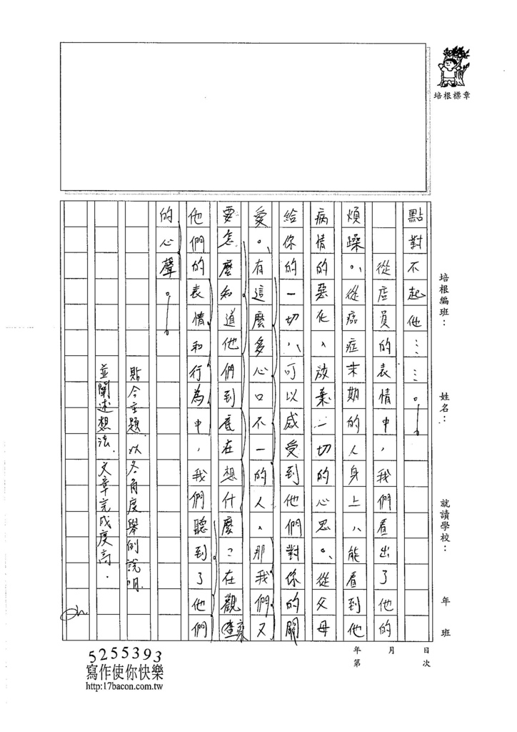 106WA409徐可欣 (3)