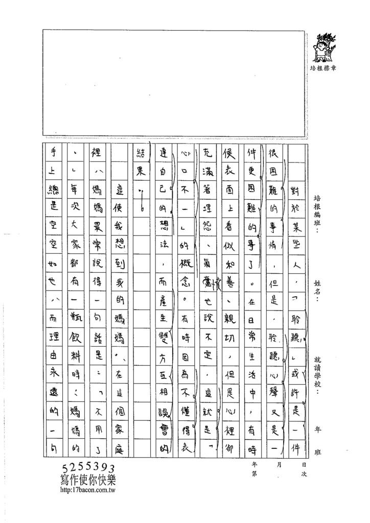 106WA409陳奕君 (2)