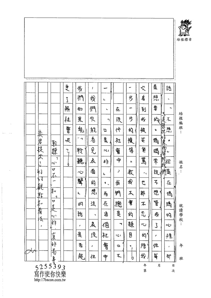106WA409陳奕君 (3)