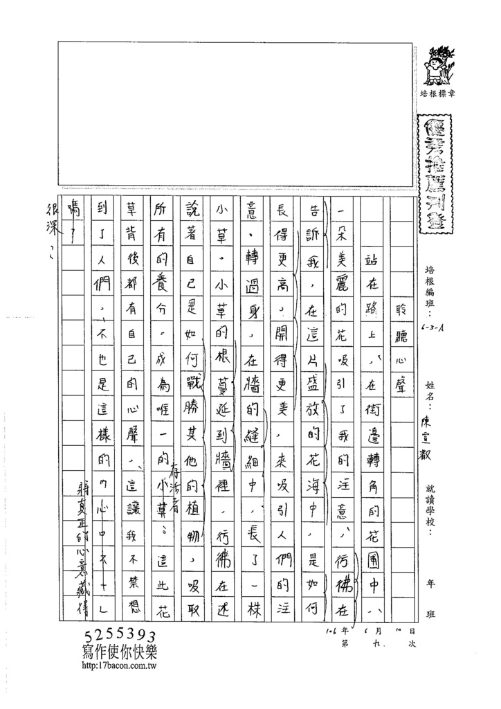 106WA409陳宣叡 (1)