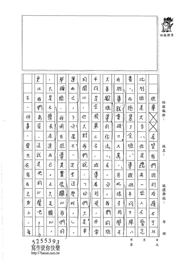 106WA409陳宣叡 (2)