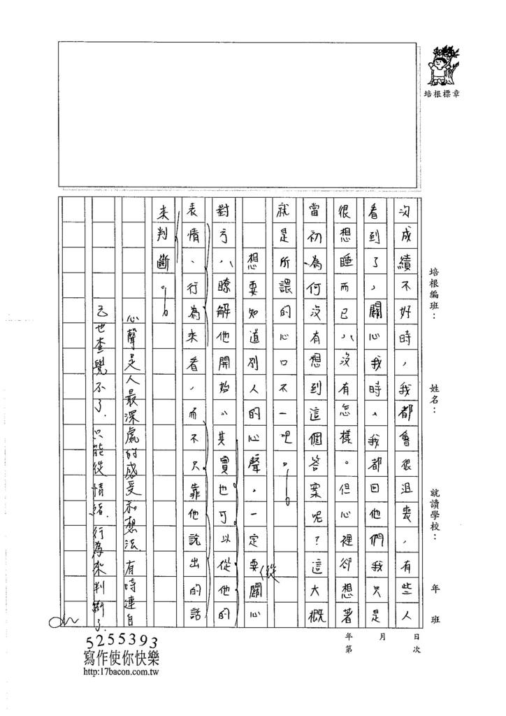 106WA409陳宣叡 (3)